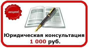 Юридическая помощь адвоката в Санкт-Петербурге
