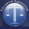 Коллегия адвокатов Санкт-Петербурга