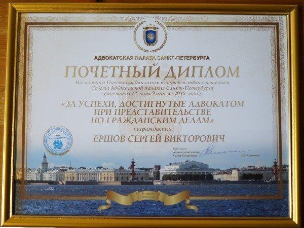 Почётный диплом от адвокатской палаты Санкт-петербурга