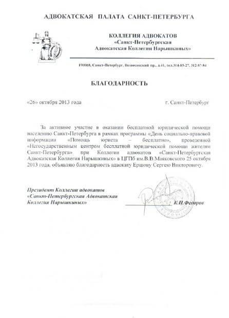 Благодарность от Санкт-Петербургской адвокатской коллегией Нарышкиных