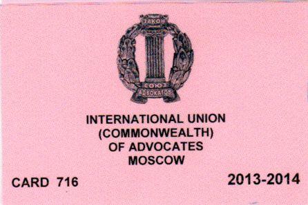 Подтверждение членства в Международном Союзе (Содружестве) адвокатов (INTERNATIONAL UNION (COMMONWEALTH) OF ADVOCATES
