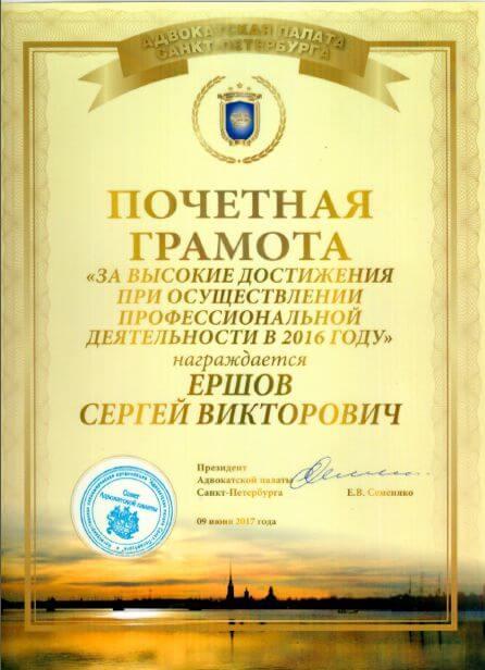 Почётная грамота от адвокатской палаты Санкт-Петербурга