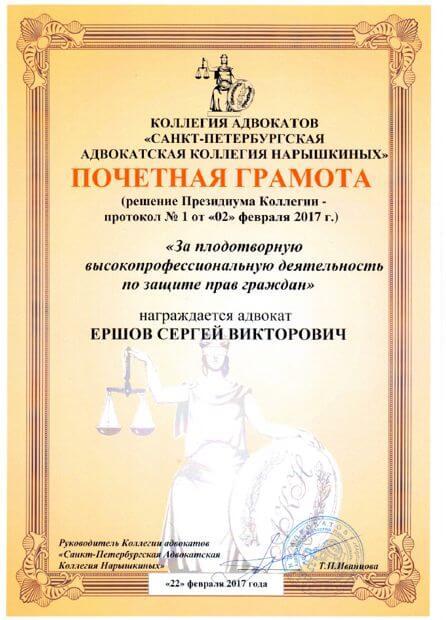 Почётная грамота от Санкт-Петербургской адвокатской коллегией Нарышкиных